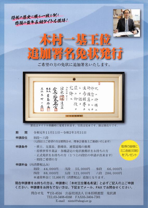 木村一基王位追加署名免状発行
