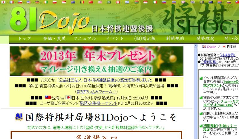 国際将棋対局サイト「81Dojo」(エーティーワン道場)に日本将棋連盟が ...